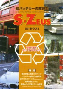 S-Zeus1